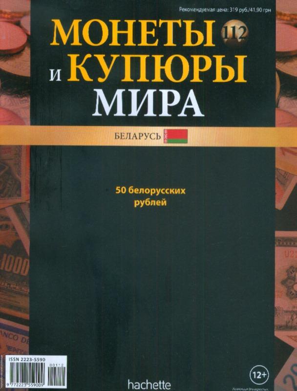 Монеты и купюры мира №112 50 рублей (Беларусь)