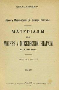 Материалы по Москве и Московской епархии за XVIII век (Вып. 2)