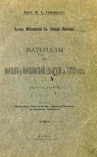 Материалы по Москве и Московской епархии за XVIII век (Вып. 1)