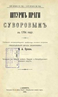 Штурм Праги Суворовым в 1794 году