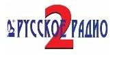 Третье Ухо – на живца (Русское радио-2, 05.01.2003) Сергей Тро...