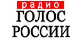 Отбивки (Голос России, 21.10.2008)