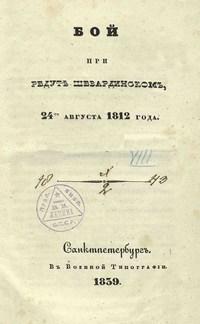 Бой при редуте Шевардинском 24-го августа 1812 года