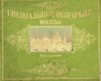 Специальное обозрение Москвы
