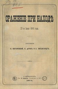 �������� ��� ������ 27-�� ���� 1866 ����