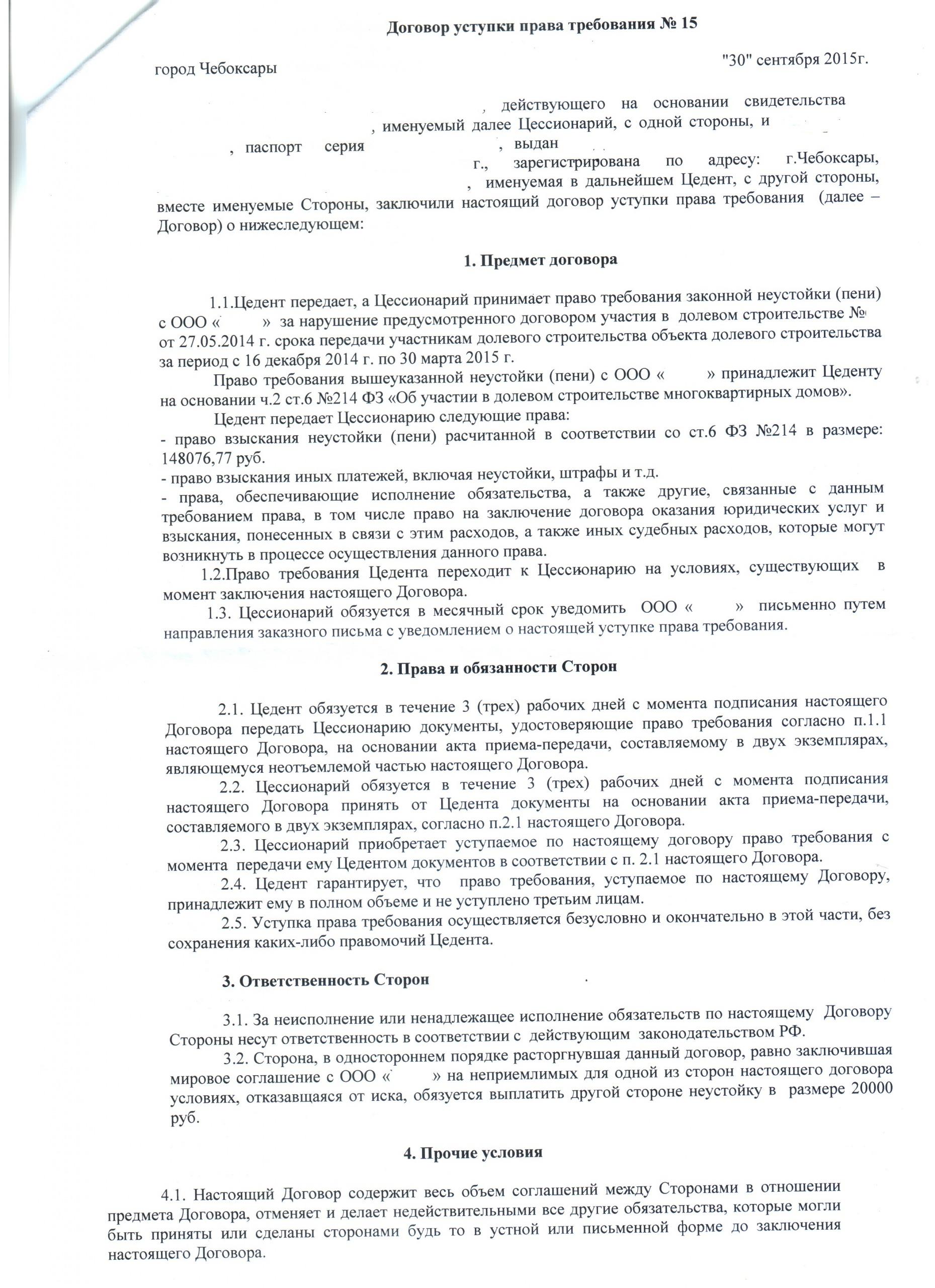 Тишины Договор уступки прав по договору оказания услуг это доступно