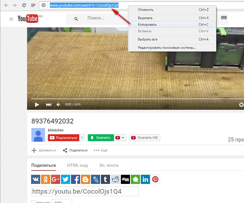 как закачать видео по ссылке на youtube