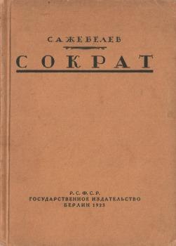 Обложка книги Жебелёв С.А. - Сократ [1923, DjVu, RUS]