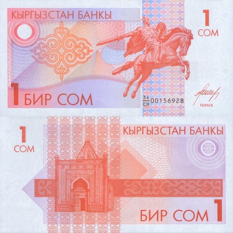 Монеты и купюры мира №143 1 сом (Киргизия)