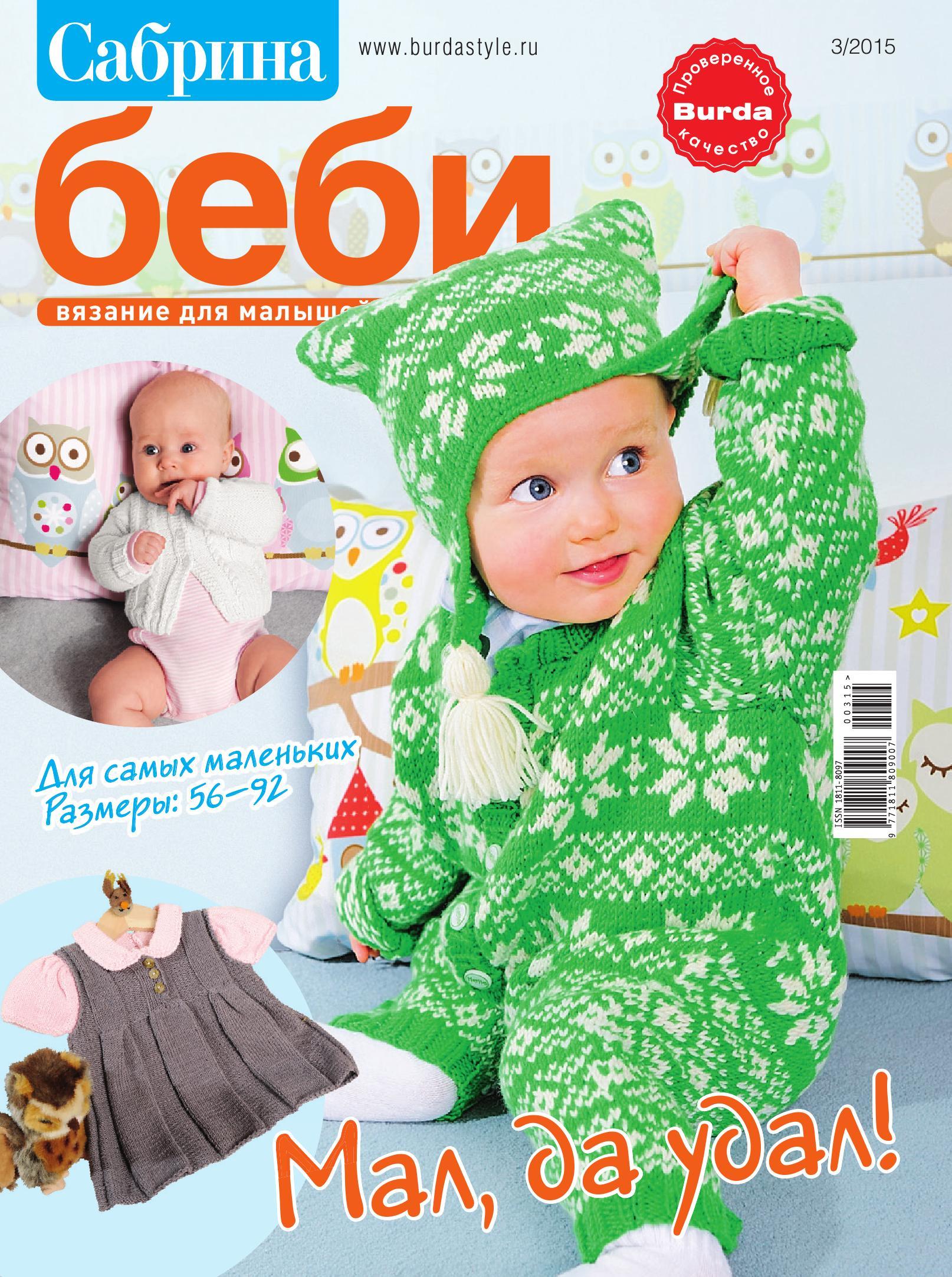 журнал сабрина вязание для маленьких розовые сны