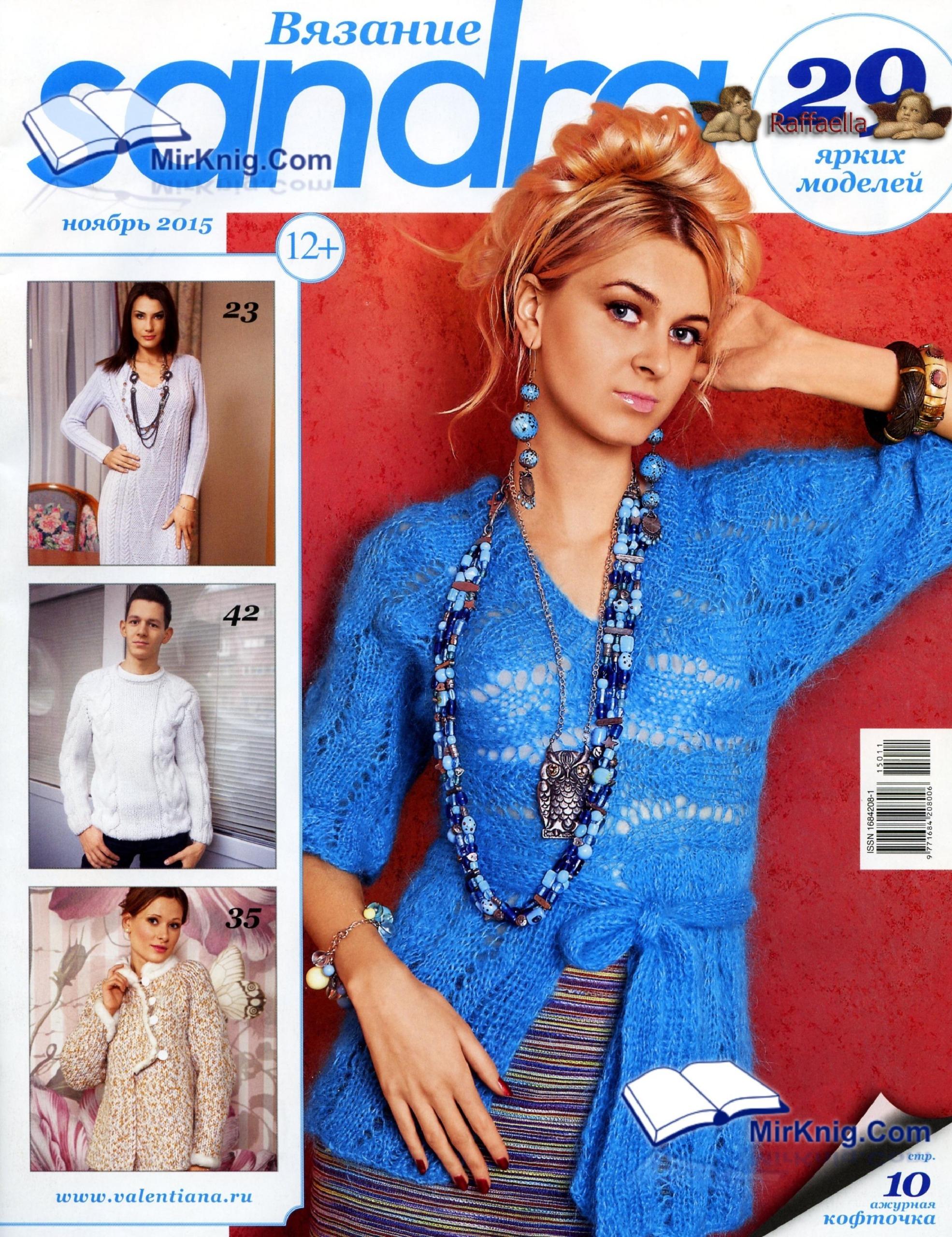 сандра журнал по вязанию спицами фото