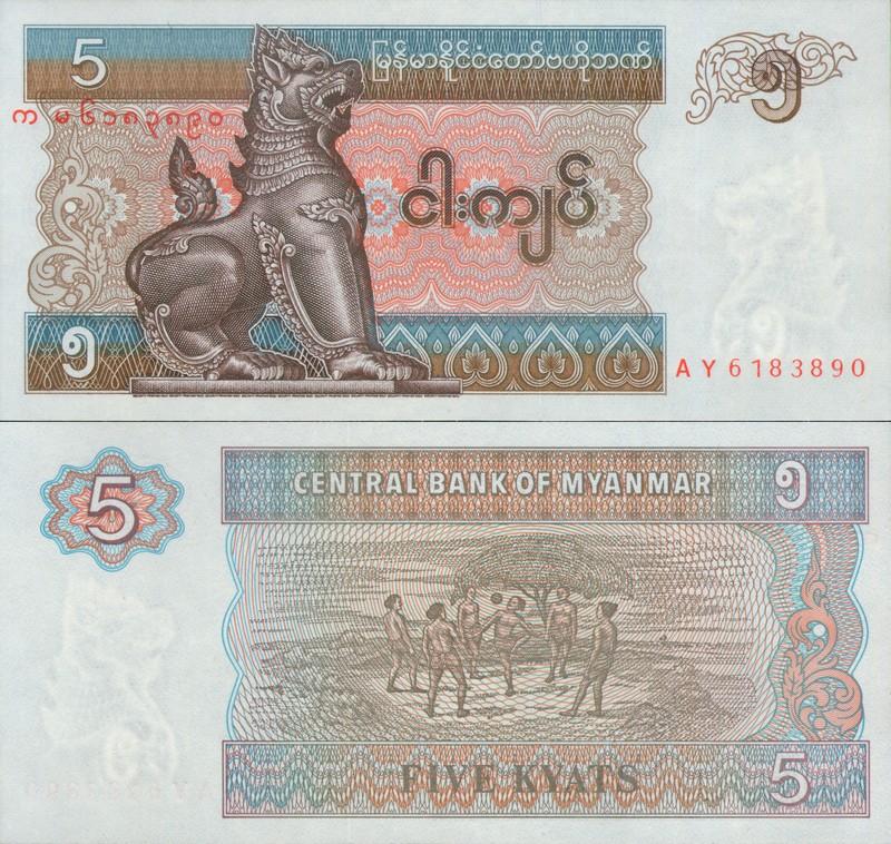 Монеты и купюры мира №147 5 кьятов (Мьянма)