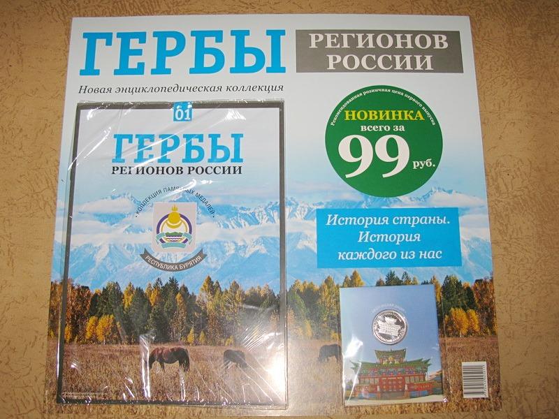 Гербы регионов России (АиФ)