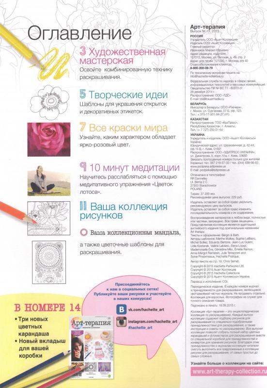 Арт-терапия №13