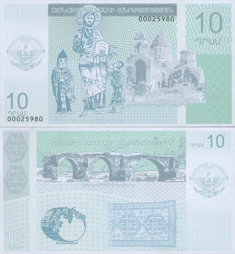 Монеты и купюры мира №149 10 драмов (Нагорный Карабах)