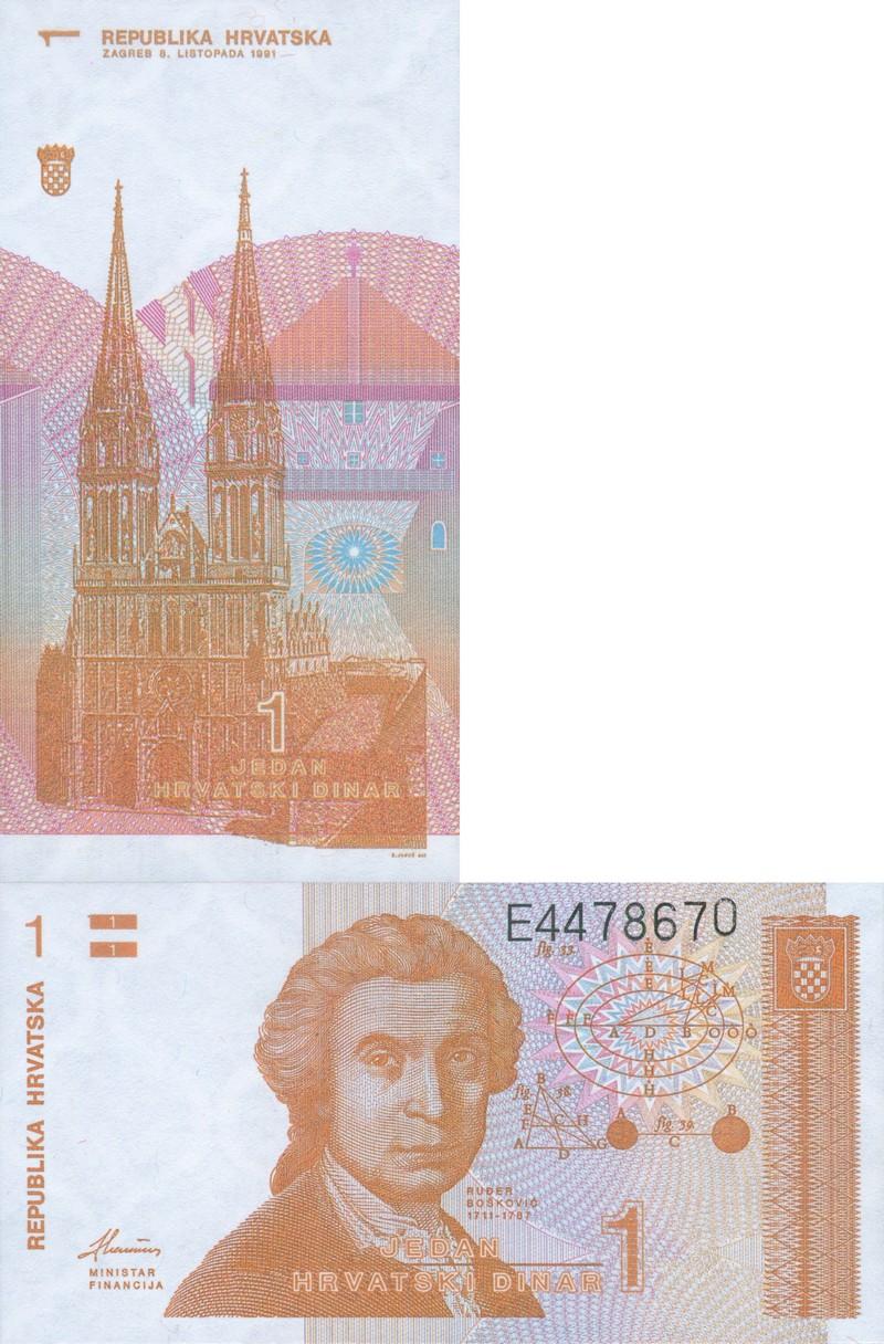 Монеты и купюры мира №152 1 динар (Хорватия)