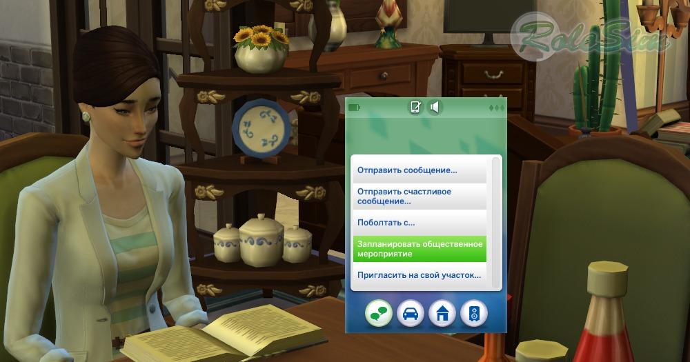 Вечеринки в «Симс 4» » m Вселенная игры the Sims! 47