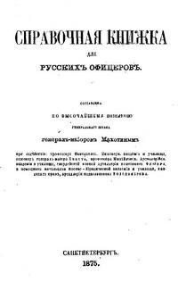 Справочная книжка для русских офицеров