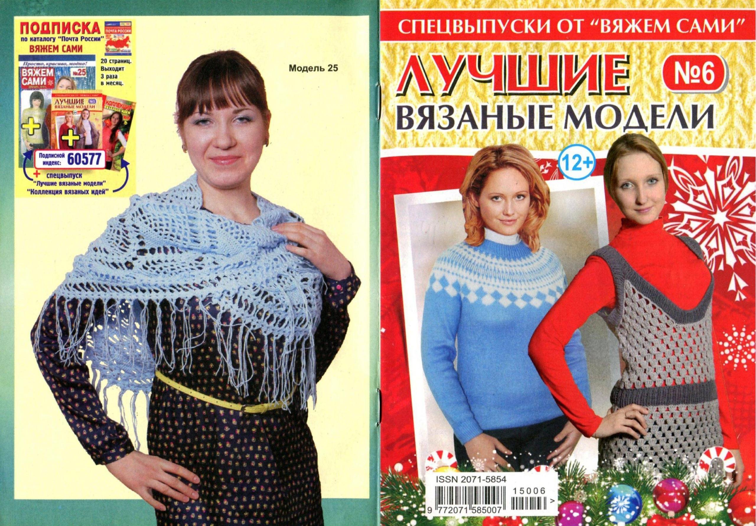 Журналы спецвыпуски по вязанию 100