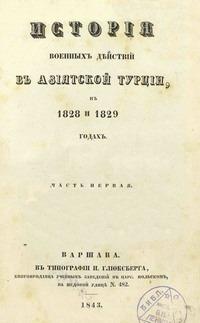 История военных действий в Азиатской Турции в 1828 и 1829 годах (ч. 1-2)