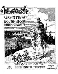 Столетие военного министерства (1802-1902) Военно-тюремные учреждения (Том 12 ч. 3)