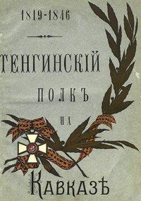 Тенгинский полк на Кавказе 1819-1846
