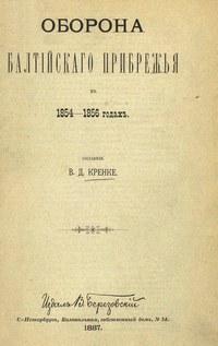 Оборона Балтийского прибрежья в 1854-1856 годах