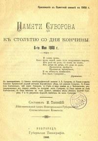 Памяти Суворова. К столетию со дня кончины 6 мая 1900 г.