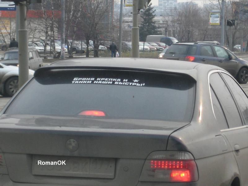 Прикольные надписи на машине фото