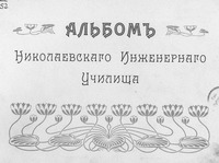 Альбом Николаевского Инженерного училища