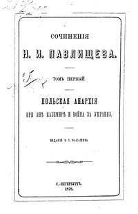 Сочинения Н. И. Павлищева. Польская анархия при Каземире и война за Украину (Том 1)