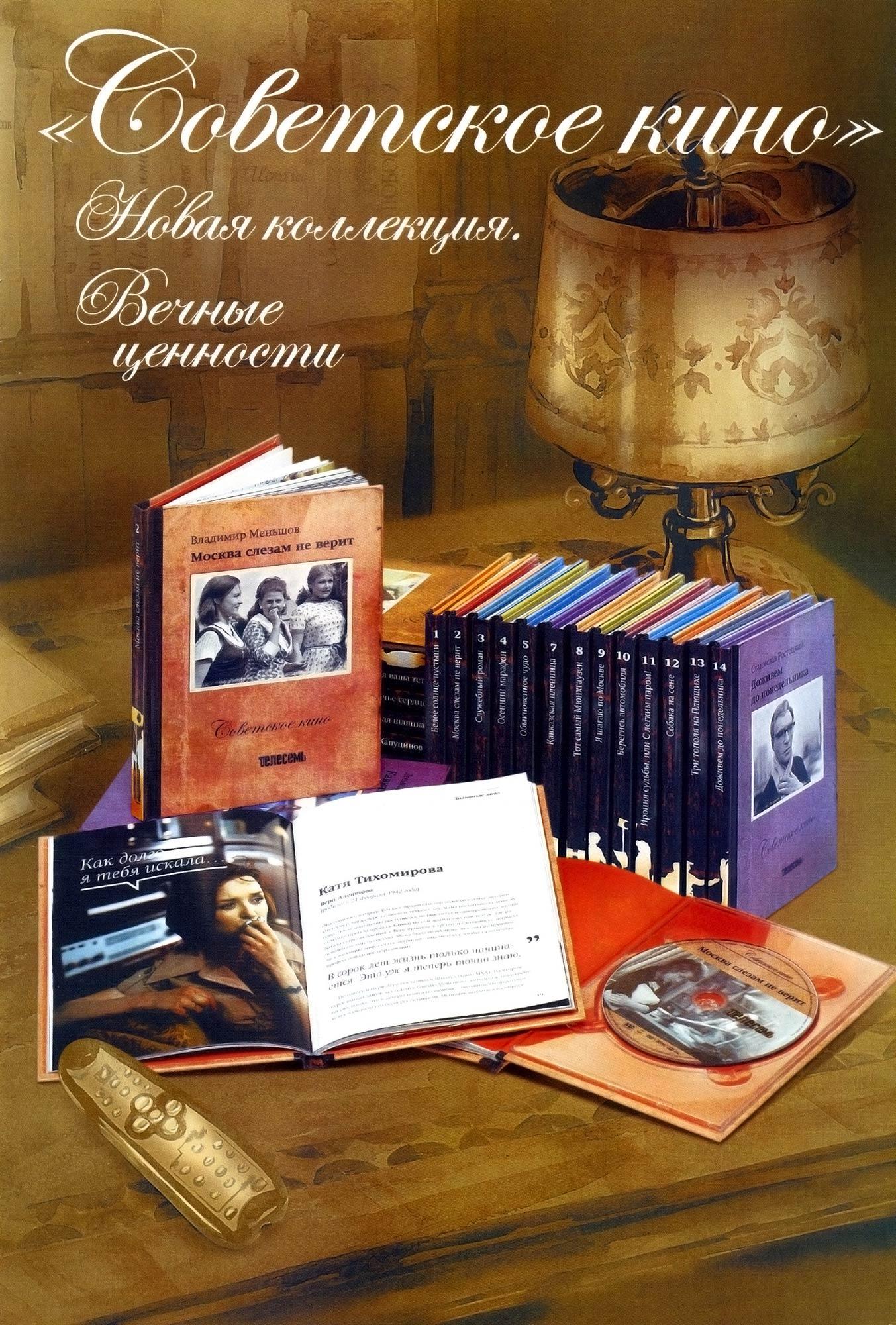 коллекция советские фильмы