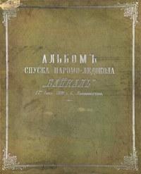"""Альбом спуска паромо-ледокола """"Байкал"""" 17 июня 1899 г. С. Лиственичное"""
