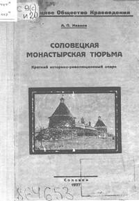 Соловецкая монастырская тюрьма
