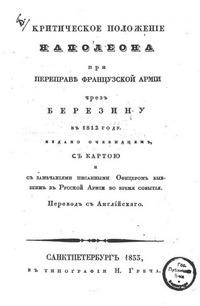 Критическое положение Наполеона при переправе французской армии через Березину в 1812 году