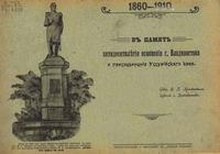 В память пятидесятилетия основания города Владивостока и присоединения Уссурийского края 1860 - 1910