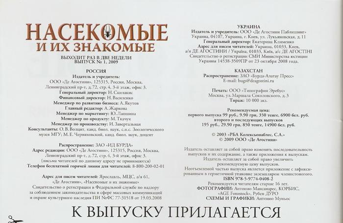 Насекомые № 1 Тестовый Выпуск Золотой маньчжурский Скорпион