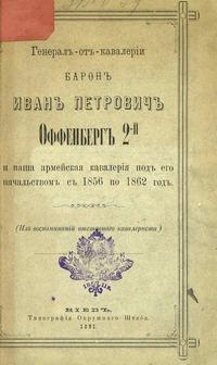 Генерал от кавалерии барон Иван Петрович Оффенберг 2-й