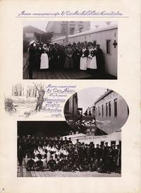 Русско-японская война 1904-1905 гг. (Фотоальбом)