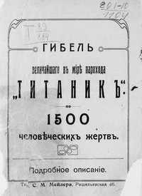 """Гибель величайшего в мире парохода """"Титаник"""". 1500 человечских жертв. Подробное описание"""
