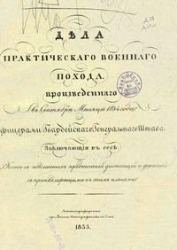Дела практического военного похода, произведенного в сентябре месяце 1834 года офицерами Гвардейского генерального штаба