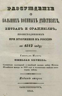 Рассуждение о больших военных действиях, битвах и сражениях, происходивших при вторжении в Россию в 1812 году