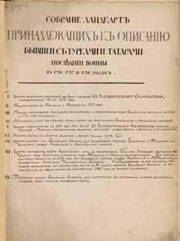Собрание ландкарт принадлежащих к описанию бывшей с турками и татарами последней войны в 1736,1737,1738 годах