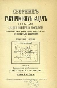 Сборник тактических задач к планам западного пограничного пространства со справочными сведениями и примерными решениями