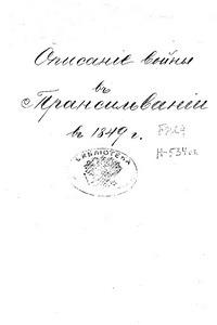 Описание войны в Трансильвании в 1849 году