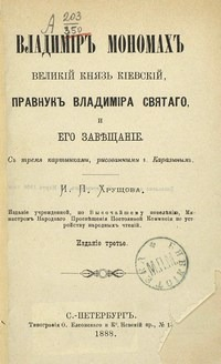 Владимир Мономах, великий князь киевский, правнук Владимира Святого, и его завещание
