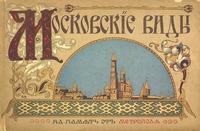 Московские виды. На память от Метрополя