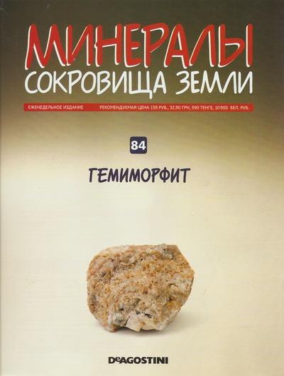 Минералы №84 Гемиморфит фото, обсуждение