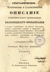 Географическое, историческое и статистическое описание Ставропигиального первокласного Соловецкого монастыря