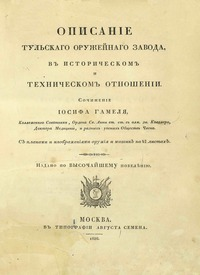 Описание Тульского оружейного завода в историческом и техническом отношении. (С планом и изображениями оружия и машин на 42 листах)